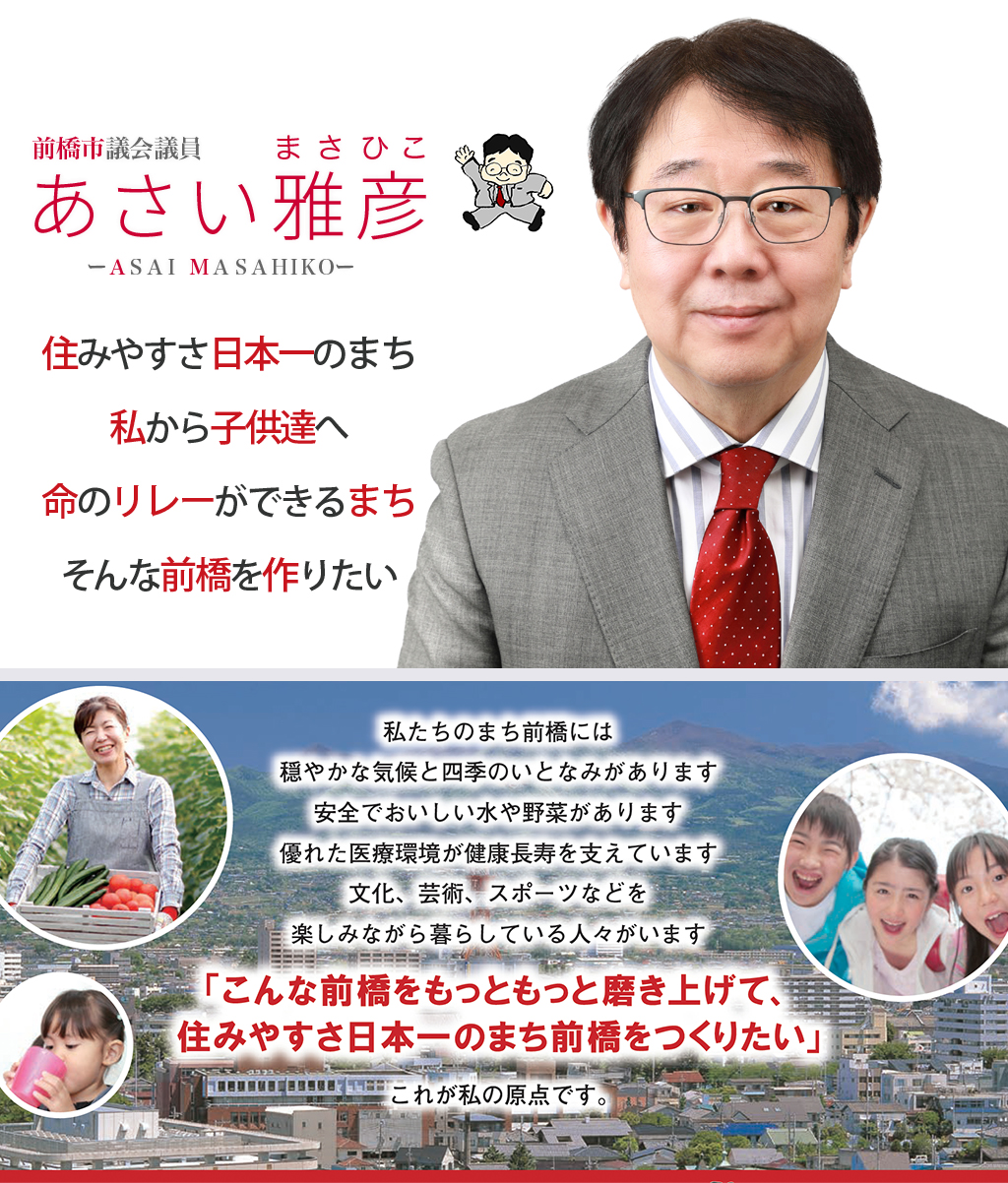 前橋 市議会 議員 入沢まゆ子-入澤繭子【前橋市議会議員】